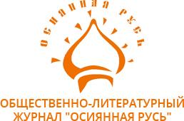 ОБЩЕСТВЕННО-ЛИТЕРАТУРНЫЙ ЖУРНАЛ - ОСИЯННАЯ РУСЬ